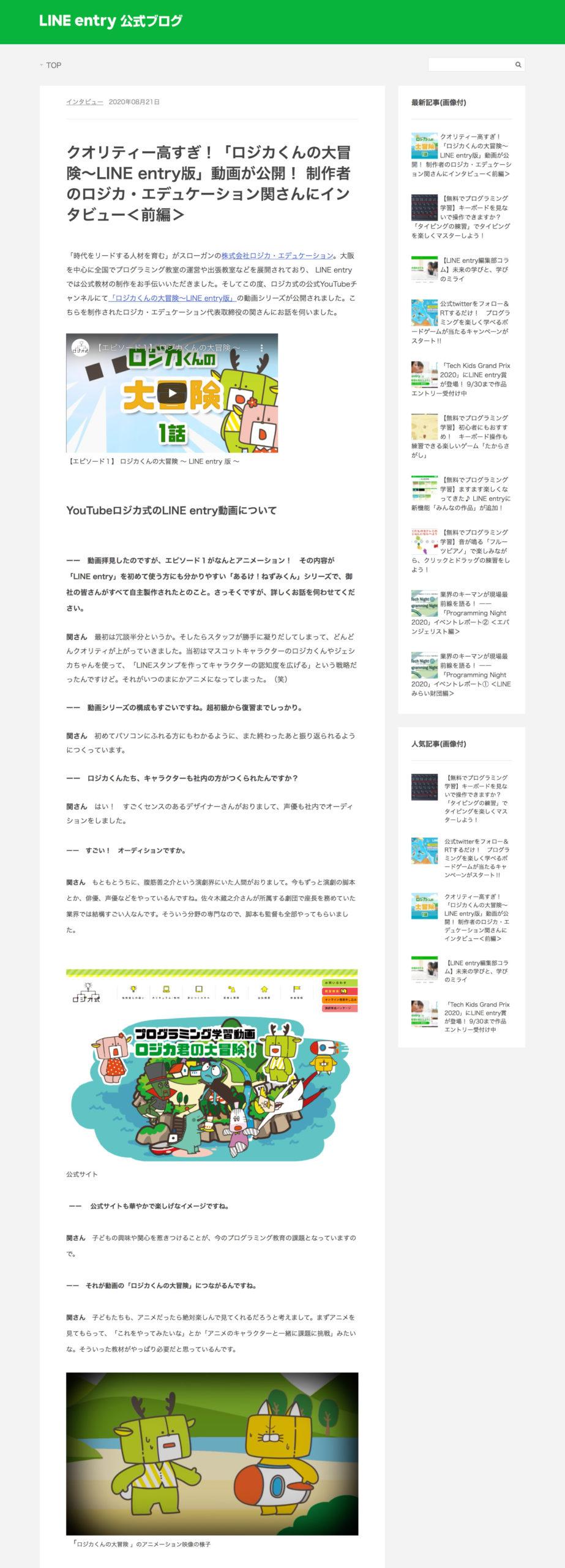 ロジカくんの大冒険~LINE entry版