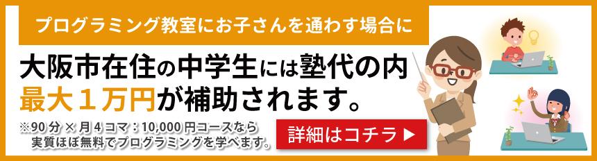 大阪市在住の中学生には塾代の内最大1万円が補助されます。