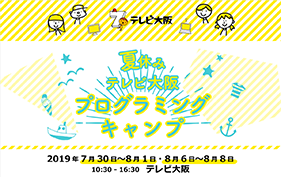 テレビ大阪と共同イベント
